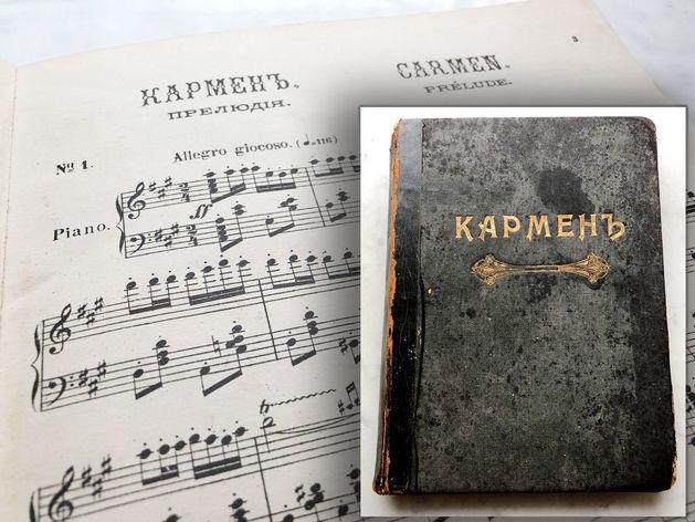 Ректор УрГЭУ выставил на торги редкую партитуру оперы «Кармен»
