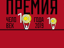 Все номинанты премии «Человек года» в Красноярске: номинация «Культура: частные проекты»