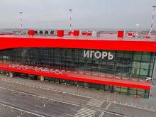 Аэропорт Челябинска поисковики начинают отображать по имени «Игорь»