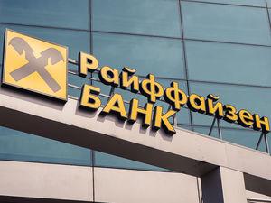 Райффайзенбанк запустил дистанционное кредитование малого бизнеса в Нижнем Новгороде