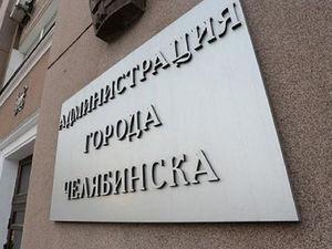 На мэрию Челябинска подали в суд за отказ в проведении митинга за прямые выборы мэра