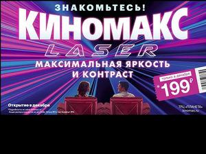 Кинотеатр «Киномакс» в Красноярске закрывается на реконструкцию