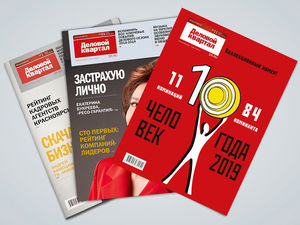 Вышел ноябрьский номер журнала «Деловой квартал-Красноярск»: что почитать?