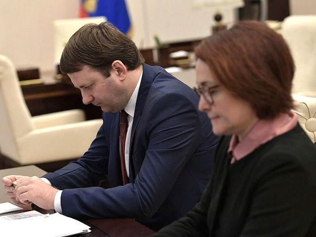 Максим Орешкин и Эльвира Набиуллина