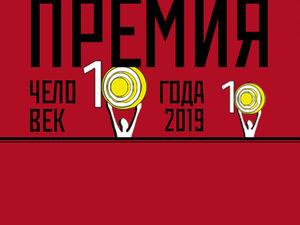 Все номинанты премии «Человек года» в Красноярске: «Стартап года»