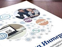 Ростелеком» и Пенсионный фонд России проводят очередной онлайн-семинар