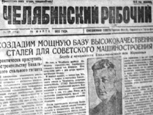 Газета «Челябинский рабочий» возвращается на прилавки города