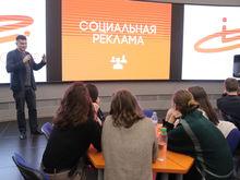 Лучшие молодежные проекты социальной рекламы будут размещены  на цифровых экранах города