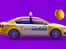 Сервисов заказа такси стало больше: в Красноярск зашел Ситимобил