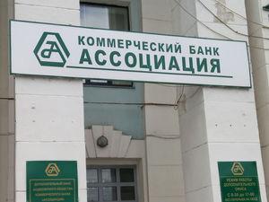 Недосчитались имущества. У нижегородского банка–банкрота обнаружена недосдача в 1,2 млн