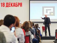Настраиваемся на успех в Новом году: в Екатеринбург приедет Радислав Гандапас