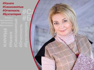 Какие изменения произойдут в налоговом законодательстве. — Елена Герасименко,«БухгалТерра»