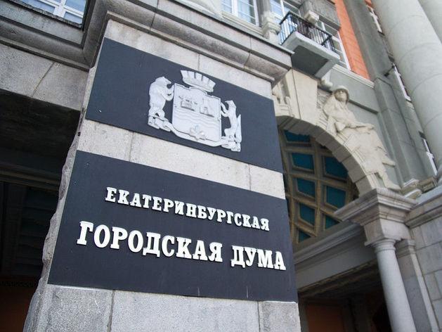 Могут бойкотировать. Бюджет Екатеринбурга-2020 прошел в гордуму