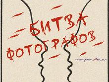 В «Битве фотографов» победила «Царевна Сибирь»