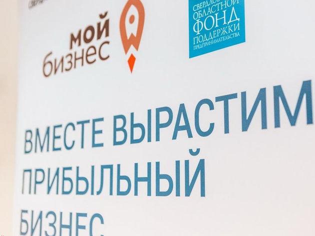 Манн, Архангельский и Утяшева научат уральцев, как стать успешными предпринимателями