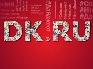Дайджест DK.RU: открытие новых ресторанов в Красноярске и коллапс на Шахтеров