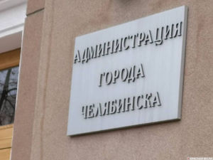 Начальник управления ЖКХ Челябинска ушел в отставку