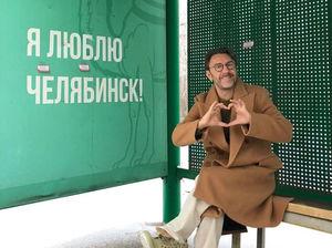 Шнуров написал стихотворение о Челябинске с признанием в любви