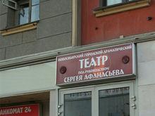 Ремонтные работы в театре Афанасьева могут начаться раньше