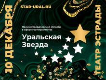 В Свердловской области определят лучшие отели 2019 года