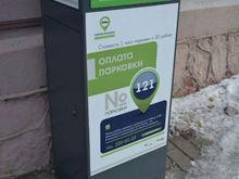 «Цена эксперимента». Сколько денег поступило в бюджет Красноярска от платных парковок