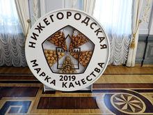 Глеб Никитин вручил награды победителям конкурса «Нижегородская марка качества»