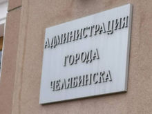 Мэрия Челябинска  возьмет кредит в банке, чтобы покрыть дефицит бюджета и погасить долги