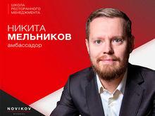 Новосибирский ресторатор стал амбассадором школы ресторанного менеджмента Novikov School.