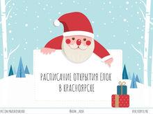 Администрация Красноярска опубликовала даты открытия новогодних ёлок (СПИСОК)