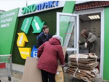 25 пунктов приема вторсырья работают в Нижнем Новгороде