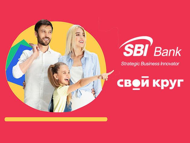 Мобильный банк «Свой Круг» от SBI Банка помогает разобраться с семейными финансами
