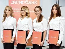 СКБ-банк и ДелоБанк продемонстрировали новые сервисы cистемы быстрых платежей