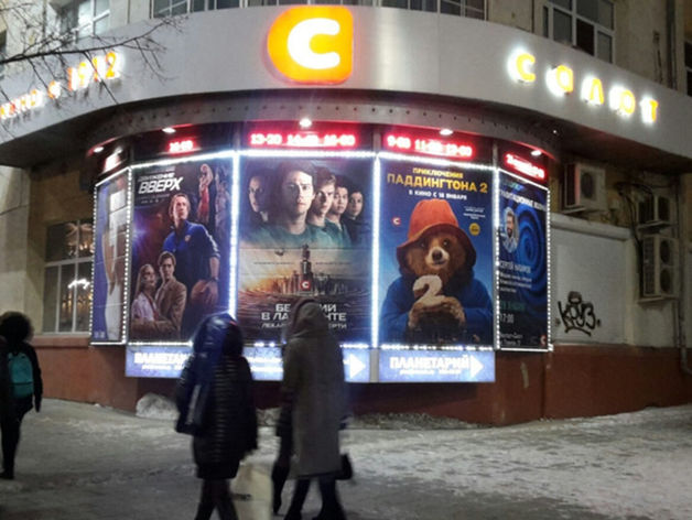 Сотрудники кинотеатра «Салют» опасаются массовых увольнений