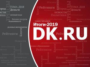 Итоги-2019. Кадровые перестановки в Красноярске
