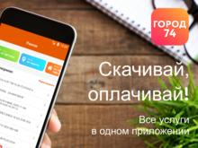 «Город74»: оплачиваем коммуналку через Интернет