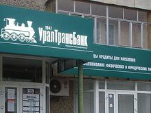 Вдова экс-владельца Уралтранcбанка Валерия Заводова подала иск к ликвидируемому банку