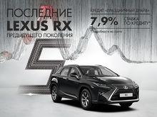 ПОСЛЕДНИЕ LEXUS RX В МЕДВЕДЬ ПРЕМИУМ