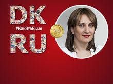 15 лет вместе с ДК: Моника Дюсуше, «Остров сокровищ»