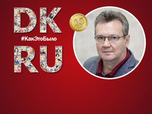 15 лет вместе с ДК: Александр Коропачинский, «СМ.СИТИ»