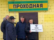 На правобережье Красноярска официально закрыли нефтебазу