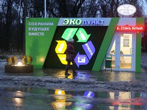 35 пунктов приема вторсырья установлены в Нижнем Новгороде в 2019 году