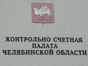 Контрольно-счетная палата Челябинской области выявила нецелевое использование 8,5 млн руб.