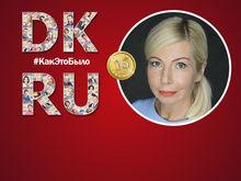 15 лет вместе с ДК: Татьяна Файхтер (Москаленко), сеть O'key, «Заграница без границ»