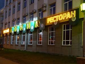 В центре Челябинска закрылся ресторан зятя Петра Сумина