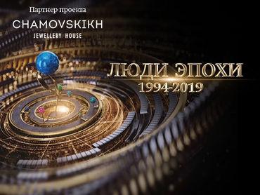 ТОП-50: главные люди Урала 1994-2019