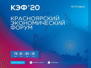 На проведение КЭФ-2020 объявлен тендер в 100 млн рублей