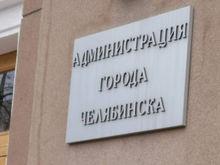 На первом в новом году аппаратном совещании с мэром Челябинска уволены два чиновника