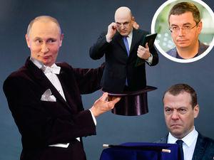«Интрига чудовищного напряжения разрешилась. Преемником Путина будет Путин. Выдыхайте»