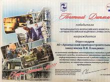 За инновационный подход. АПЗ победил в конкурсе «Лучшая российская кадровая служба-2019»