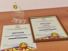 АПЗ наградили за развитие инновационного потенциала региона